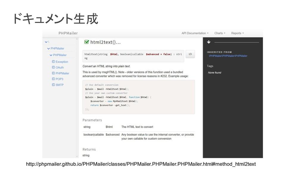ドキュメント生成 http://phpmailer.github.io/PHPMailer/c...
