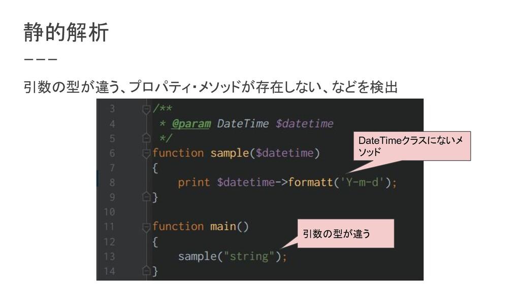 静的解析 引数の型が違う、プロパティ・メソッドが存在しない、などを検出 DateTimeクラス...