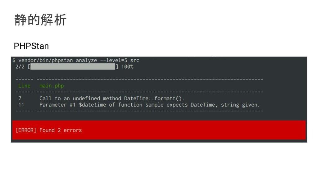 静的解析 PHPStan
