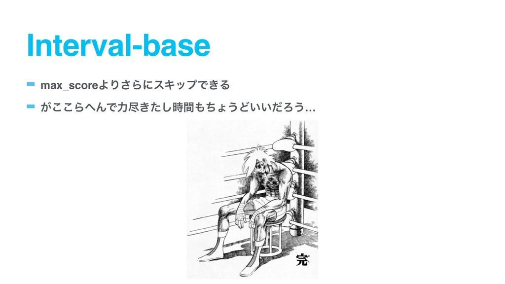 Interval-base - max_scoreΑΓ͞ΒʹεΩοϓͰ͖Δ - ͕͜͜ΒΜͰ...