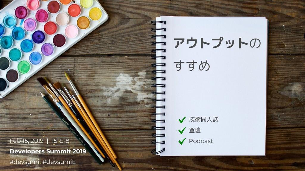 #devsumi #devsumiE Developers Summit 2019 の すすめ...