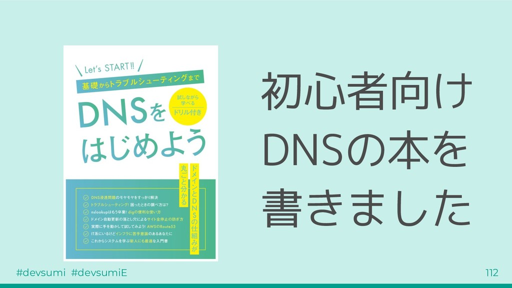 #devsumi #devsumiE 112 初心者向け DNSの本を 書きました
