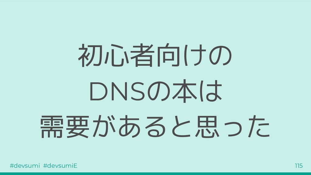 #devsumi #devsumiE 115 初心者向けの DNSの本は 需要があると思った