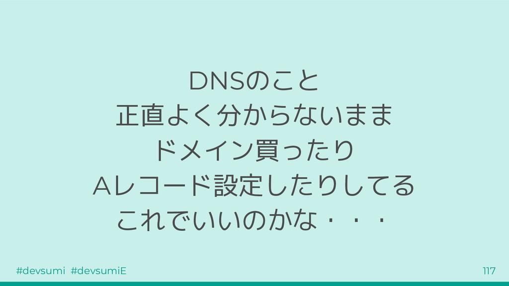 #devsumi #devsumiE 117 DNSのこと 正直よく分からないまま ドメイン買...