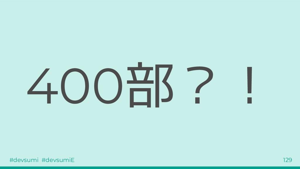 #devsumi #devsumiE 129 400部?!