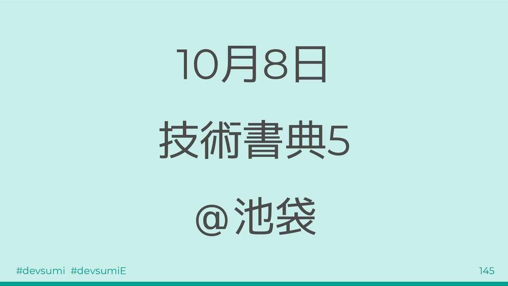 #devsumi #devsumiE 145 10月8日 技術書典5 @池袋