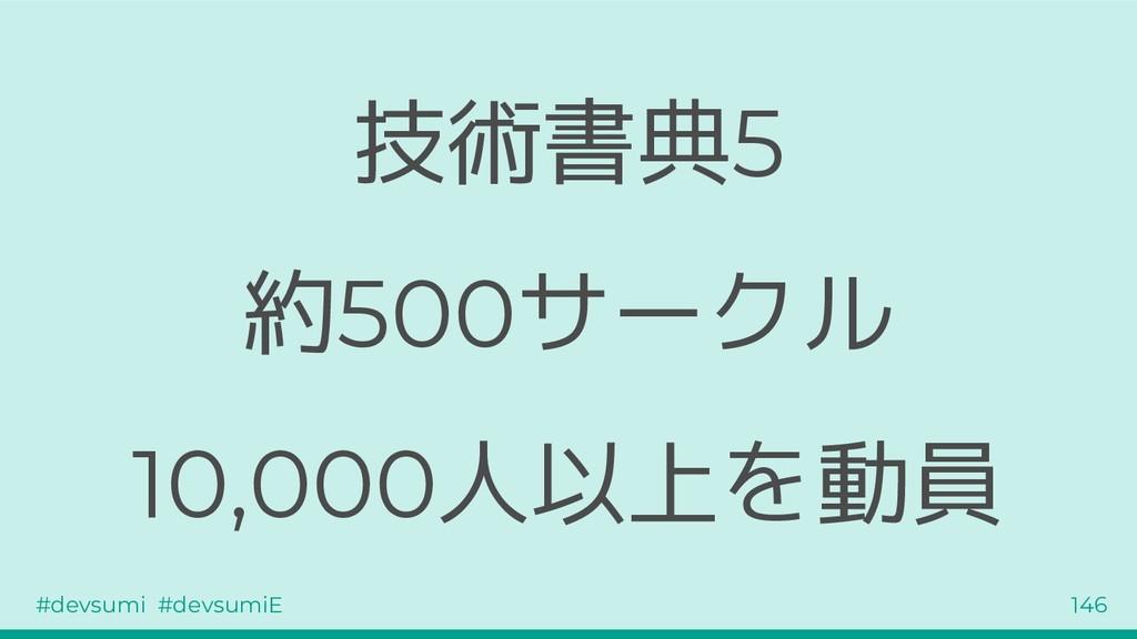 #devsumi #devsumiE 146 技術書典5 約500サークル 10,000人以上...