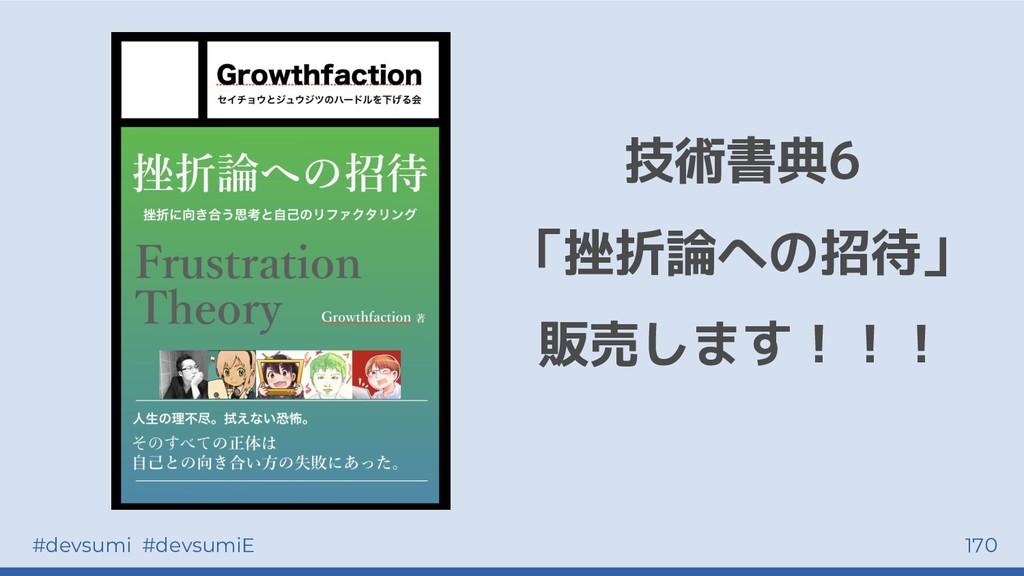 #devsumi #devsumiE 170 技術書典6 「挫折論への招待」 販売します!!!