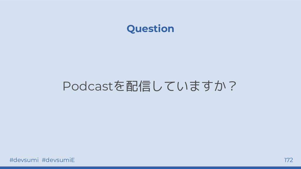 #devsumi #devsumiE 172 Podcastを配信していますか? Questi...
