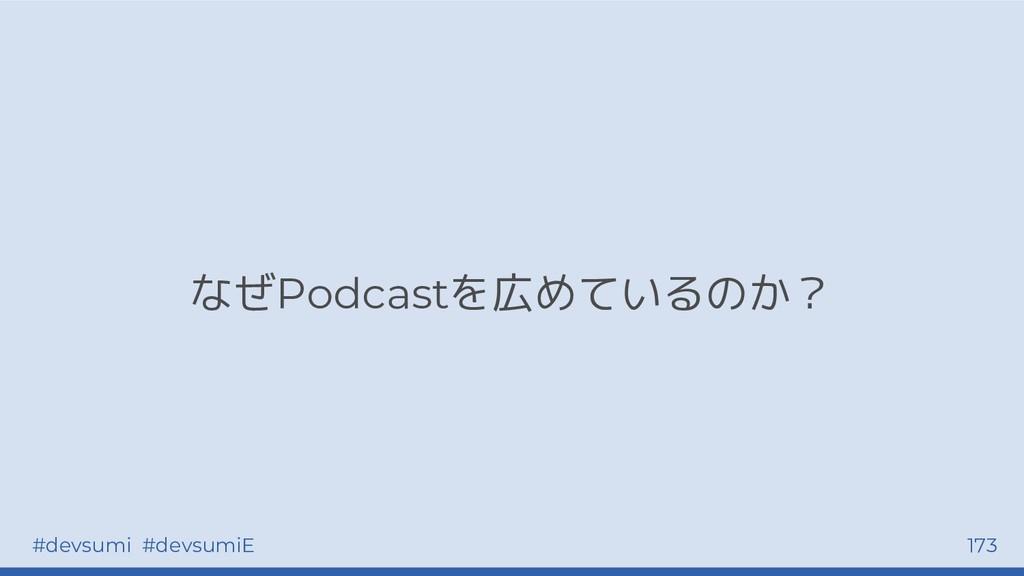 #devsumi #devsumiE 173 なぜPodcastを広めているのか?