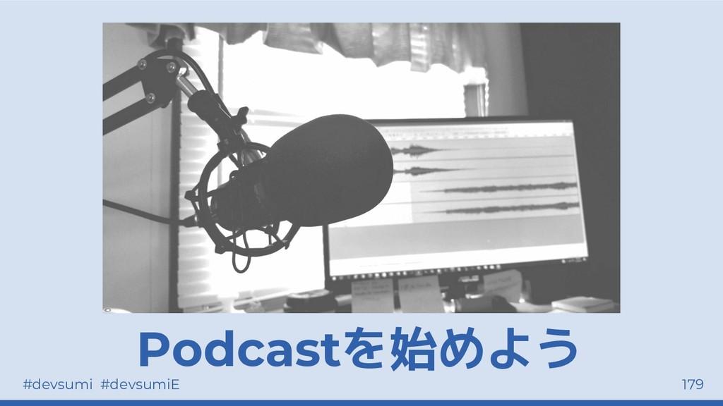 #devsumi #devsumiE 179 Podcastを始めよう