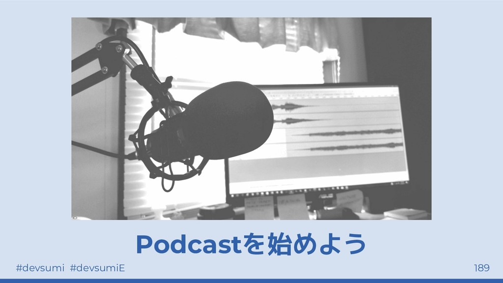 #devsumi #devsumiE 189 Podcastを始めよう