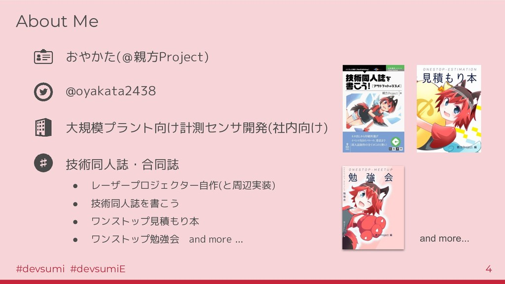 #devsumi #devsumiE 4 About Me おやかた(@親方Project) ...