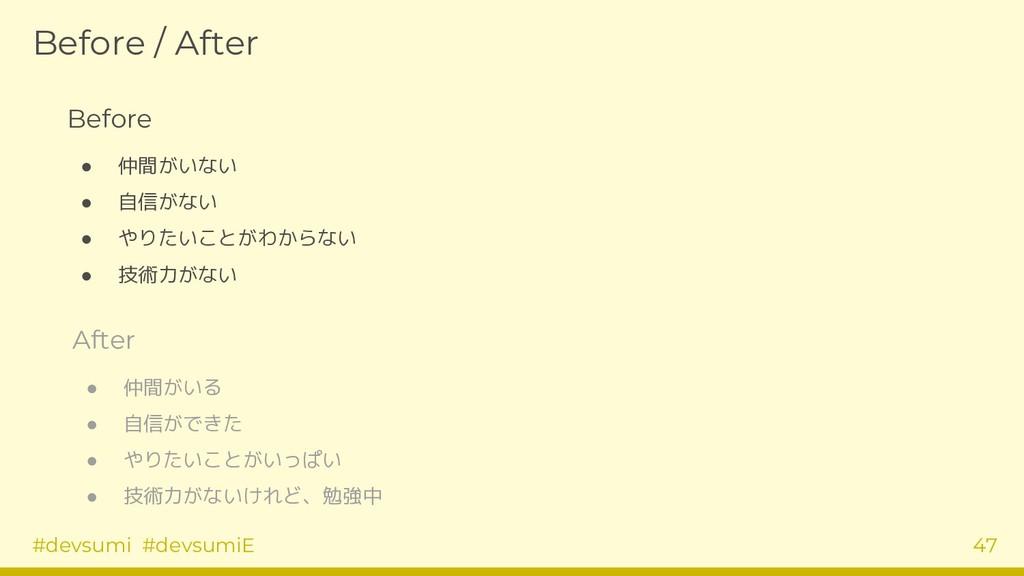 #devsumi #devsumiE 47 Before / After ● 仲間がいない ●...