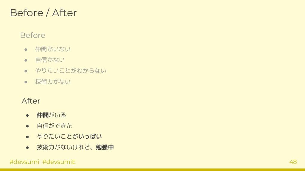 #devsumi #devsumiE 48 Before / After ● 仲間がいない ●...