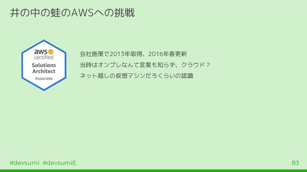 #devsumi #devsumiE 83 井の中の蛙のAWSへの挑戦 会社施策で2013年取...