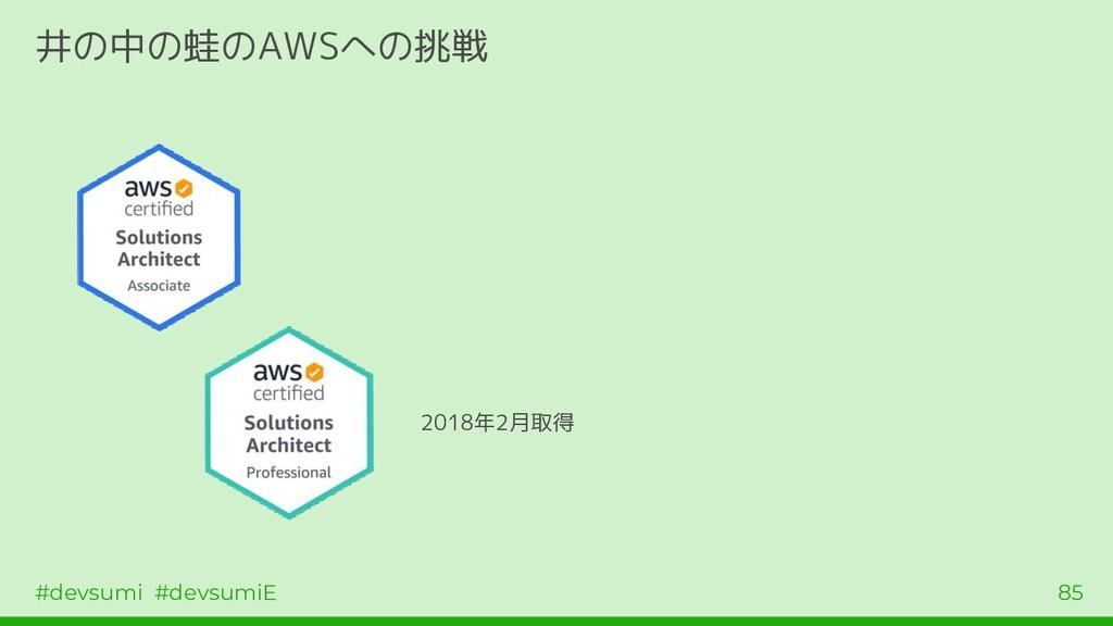 #devsumi #devsumiE 85 井の中の蛙のAWSへの挑戦 2018年2月取得