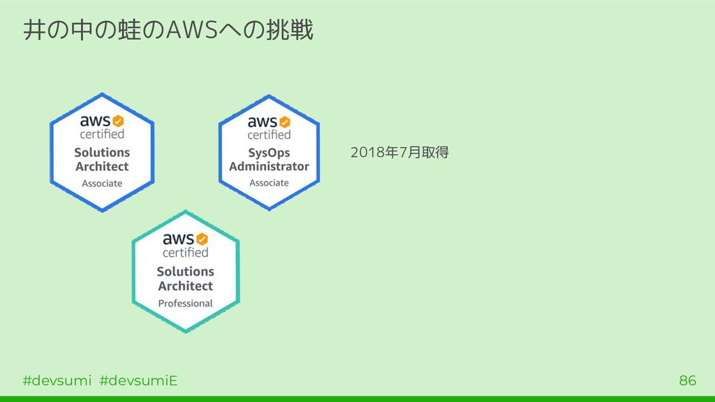 #devsumi #devsumiE 86 井の中の蛙のAWSへの挑戦 2018年7月取得