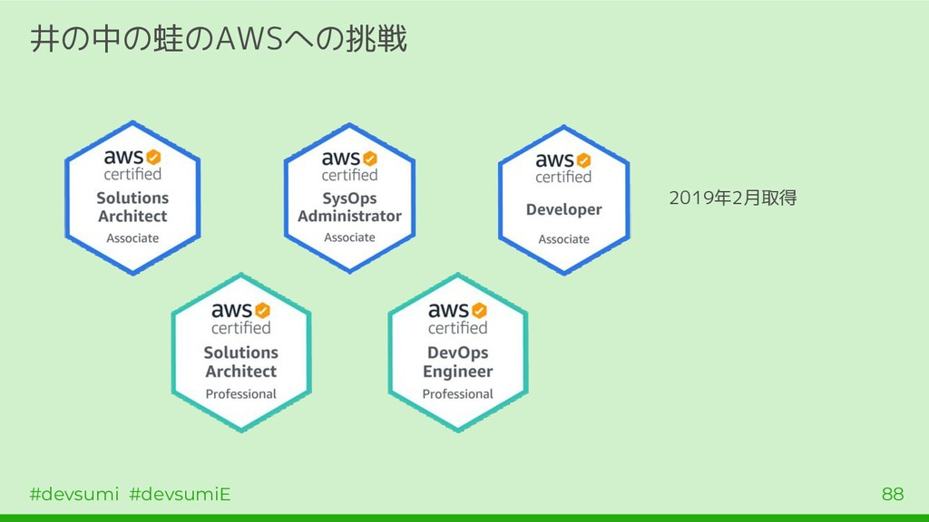 #devsumi #devsumiE 88 井の中の蛙のAWSへの挑戦 2019年2月取得