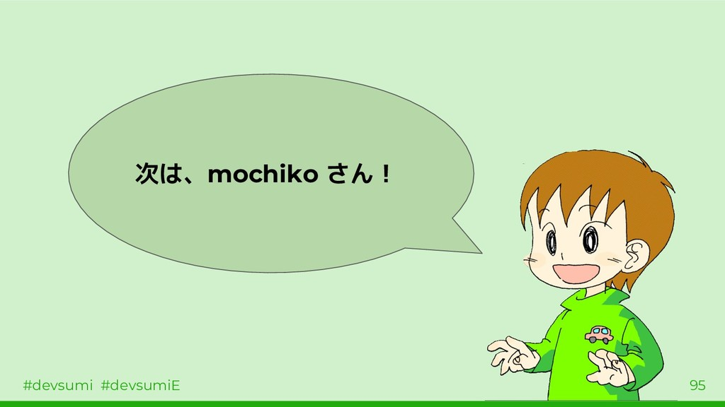 #devsumi #devsumiE 95 次は、mochiko さん!