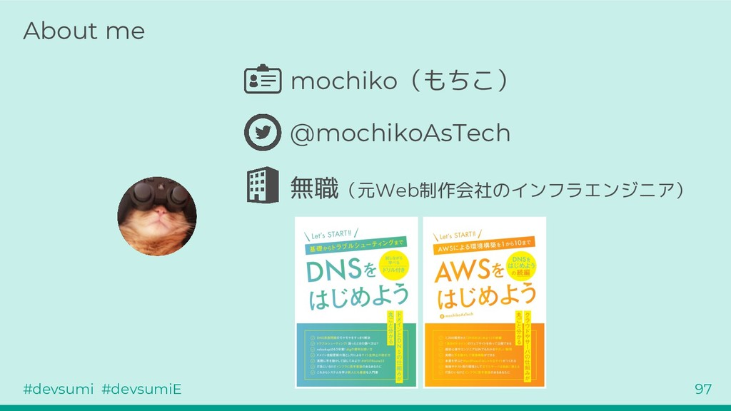 #devsumi #devsumiE 97 About me mochiko(もちこ) @mo...