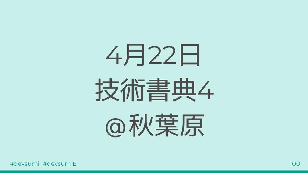 #devsumi #devsumiE 100 4月22日 技術書典4 @秋葉原