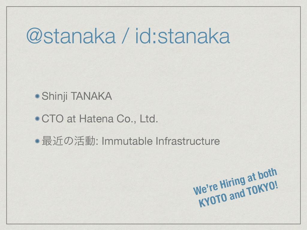 Shinji TANAKA  CTO at Hatena Co., Ltd.  ࠷ۙͷ׆ಈ: ...