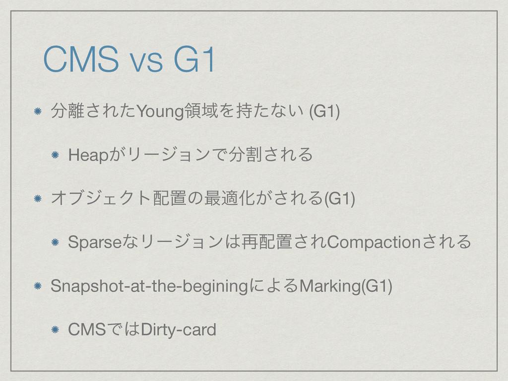 CMS vs G1 ͞ΕͨYoungྖҬΛͨͳ͍ (G1)  Heap͕ϦʔδϣϯͰׂ...