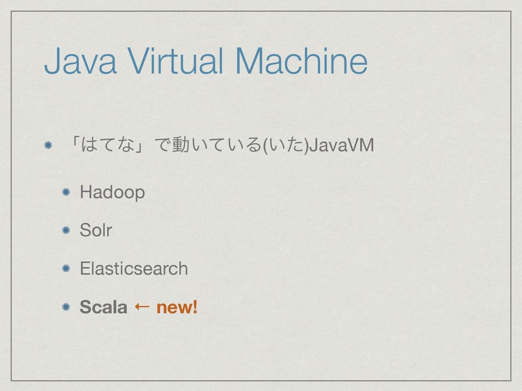 Java Virtual Machine ʮͯͳʯͰಈ͍͍ͯΔ(͍ͨ)JavaVM  Had...