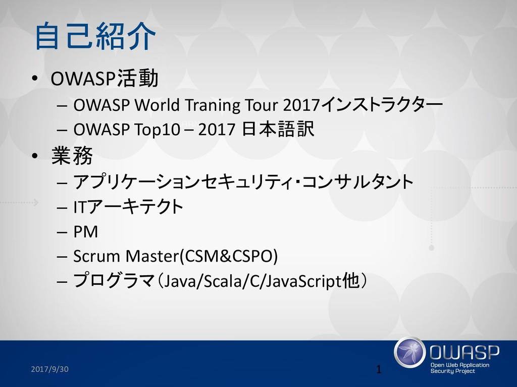 自己紹介 • OWASP活動 – OWASP World Traning Tour 2017イ...