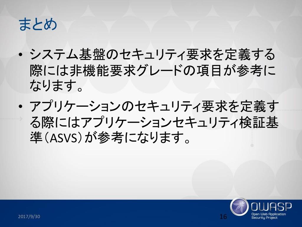 まとめ • システム基盤のセキュリティ要求を定義する 際には非機能要求グレードの項目が参考に ...