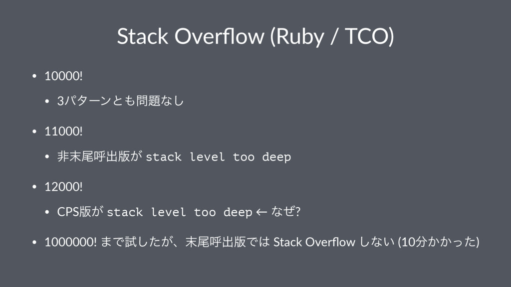 Stack Overflow (Ruby / TCO) • 10000! • 3ύλʔϯͱ΋໰୊...