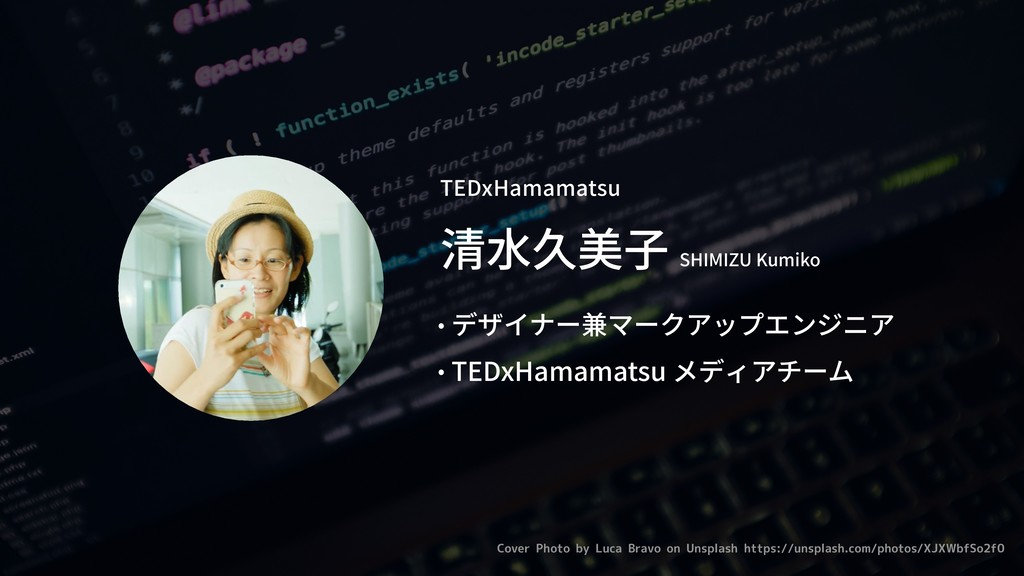 • デザイナー兼マークアップエンジニア • TEDxHamamatsu メディアチーム 清⽔久...