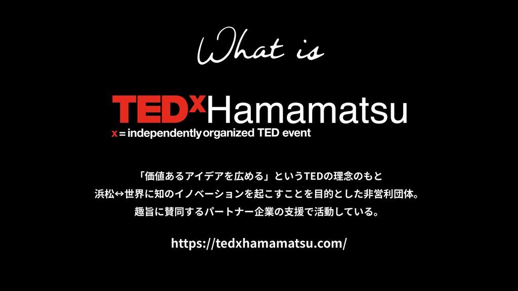 「価値あるアイデアを広める」というTEDの理念のもと 浜松↔世界に知のイノベーションを起こすこ...