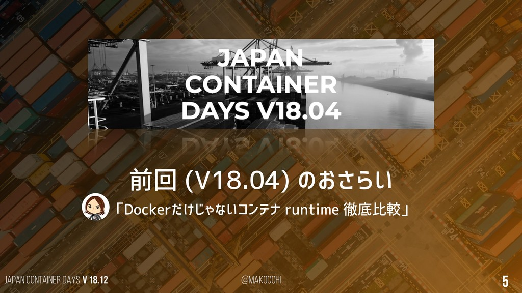 Japan Container DAYS v 18.12 @makocchi 5 前回 (V1...