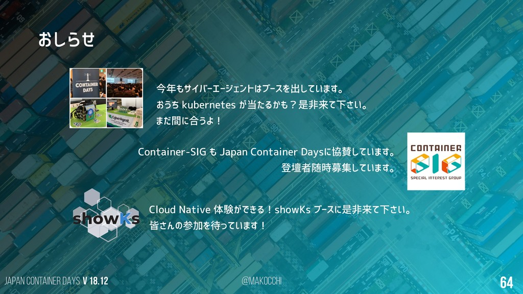 Japan Container DAYS v 18.12 @makocchi 64 おしらせ ...