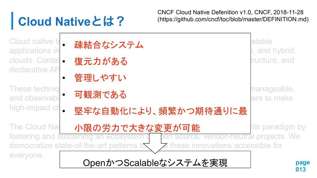 Cloud Nativeͱʁ page 013 Cloud native technolog...