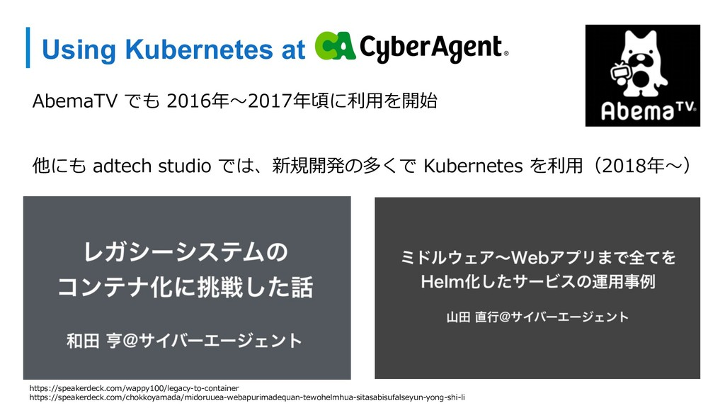 Using Kubernetes at AbemaTV でも 2016年〜2017年頃に利⽤を...