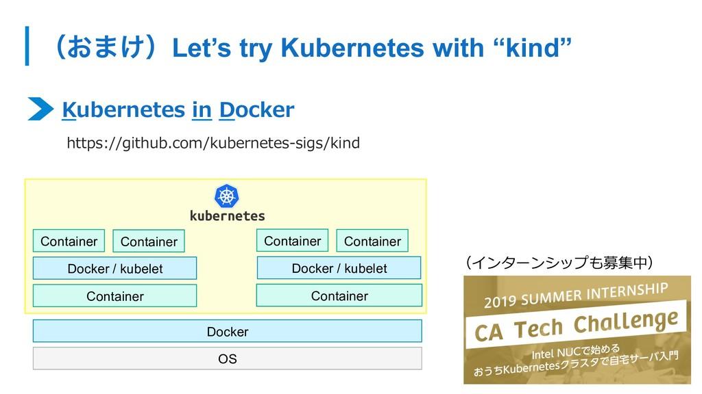 """ʢ͓·͚ʣLet's try Kubernetes with """"kind"""" Kubernete..."""