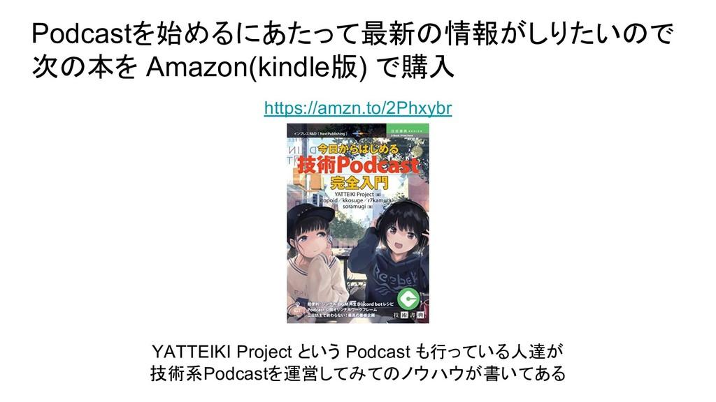 Podcastを始めるにあたって最新の情報がしりたいので 次の本を Amazon(kindle...
