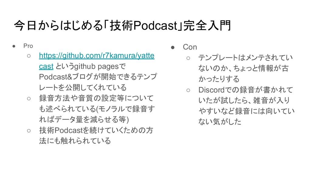 今日からはじめる「技術Podcast」完全入門 ● Pro ○ https://github....