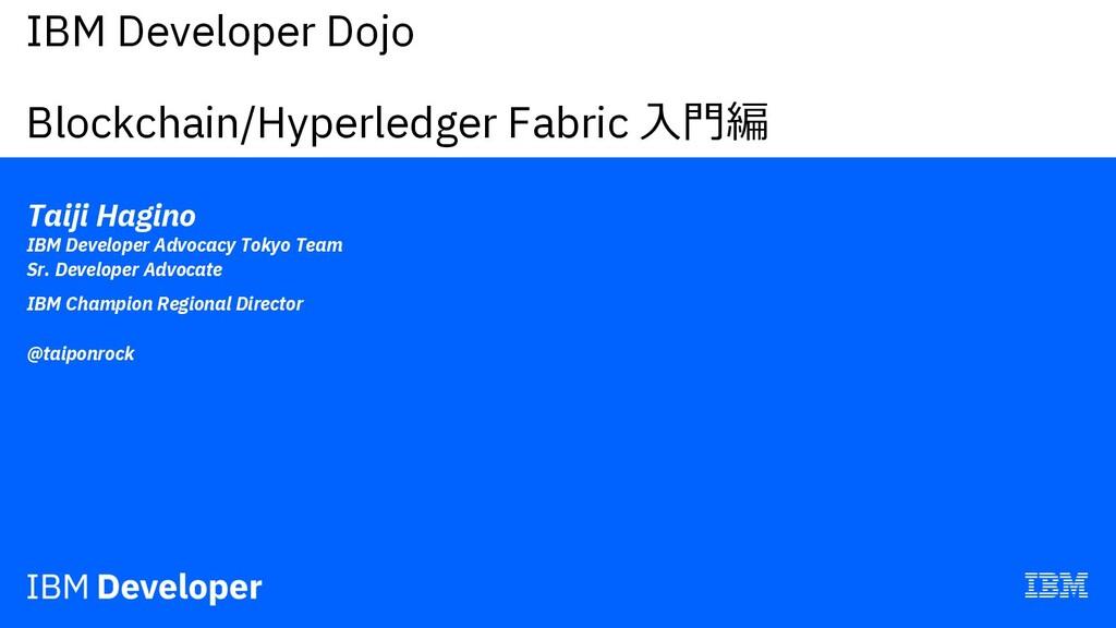 IBM Developer Dojo Blockchain/Hyperledger Fabri...