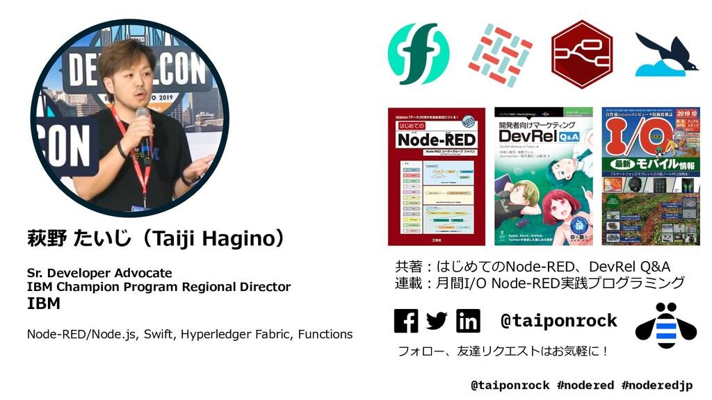 萩野 たいじ(Taiji Hagino) Sr. Developer Advocate IBM...