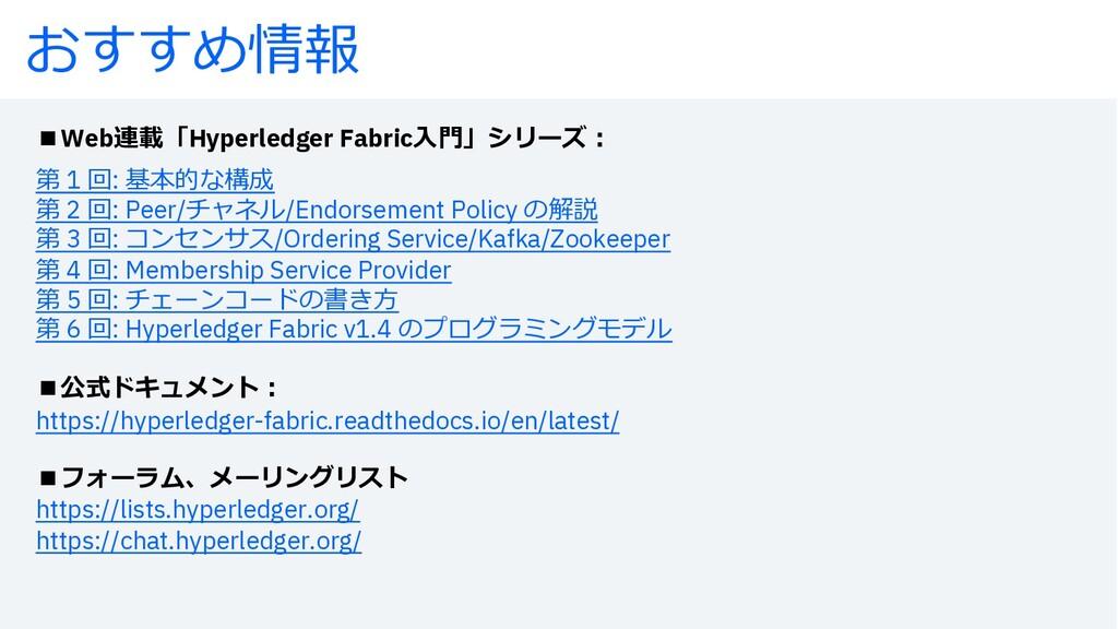 おすすめ情報 ■Web連載「Hyperledger Fabric⼊⾨」シリーズ︓ 第 1 回:...