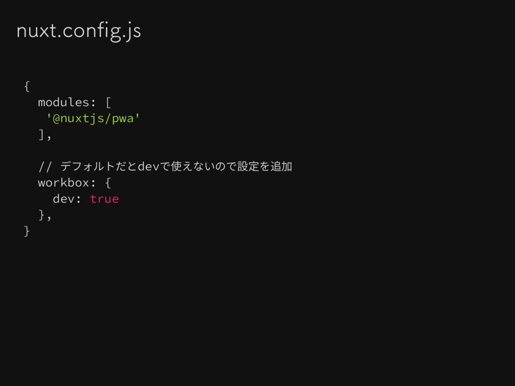 OVYUDPOpHKT { modules: [ '@nuxtjs/pwa' ], // ...