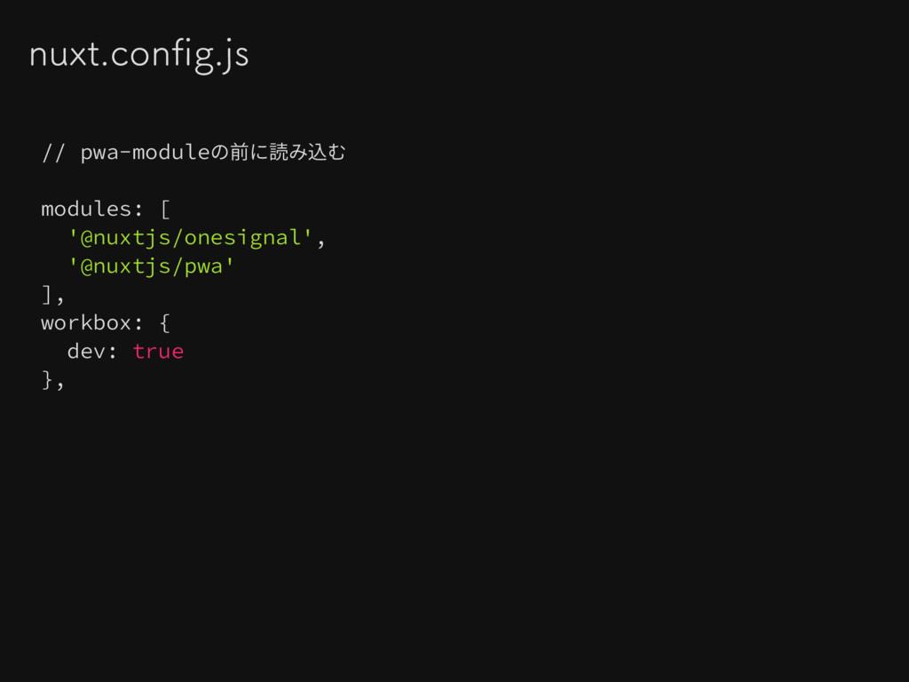 OVYUDPOpHKT // pwa-moduleの前に読み込む modules: [ '...