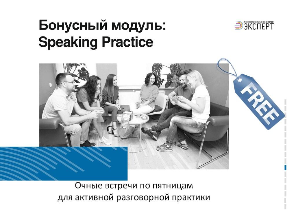 Бонусный модуль: Speaking Practice Языковая шко...