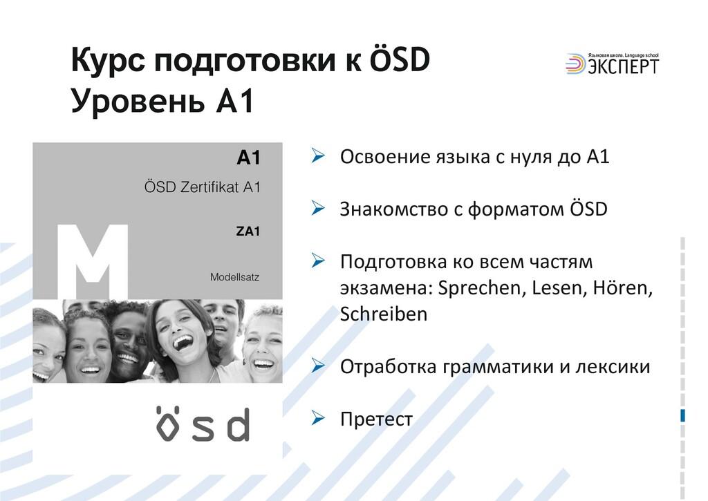Курс подготовки к ӦSD Уровень А1 Языковая школа...