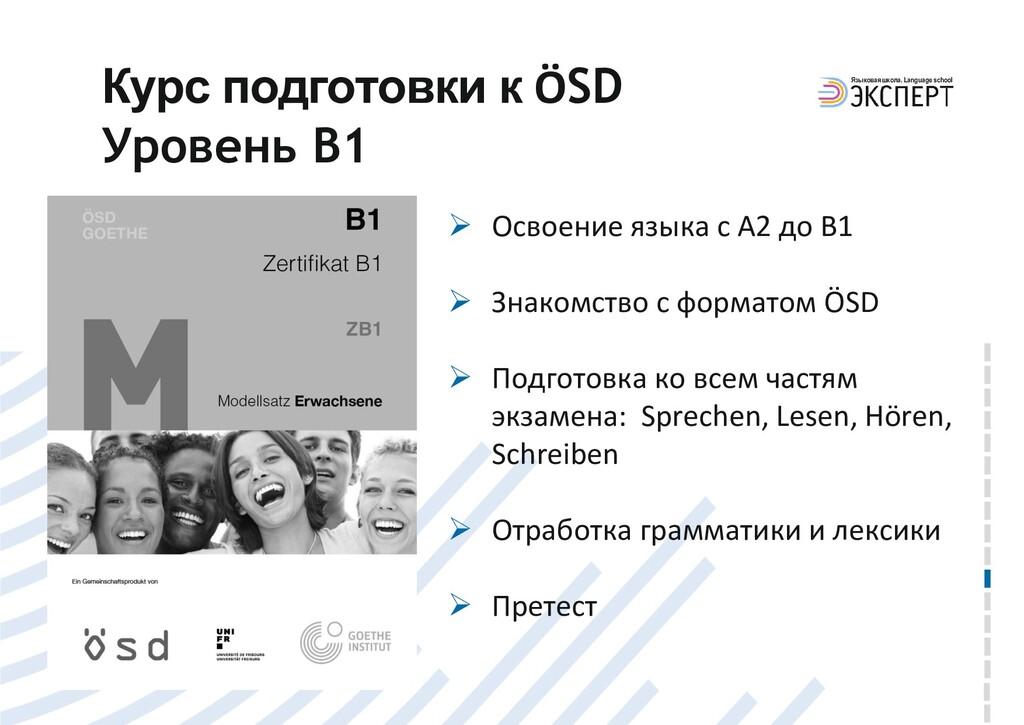 Курс подготовки к ӦSD Уровень В1 Языковая школа...
