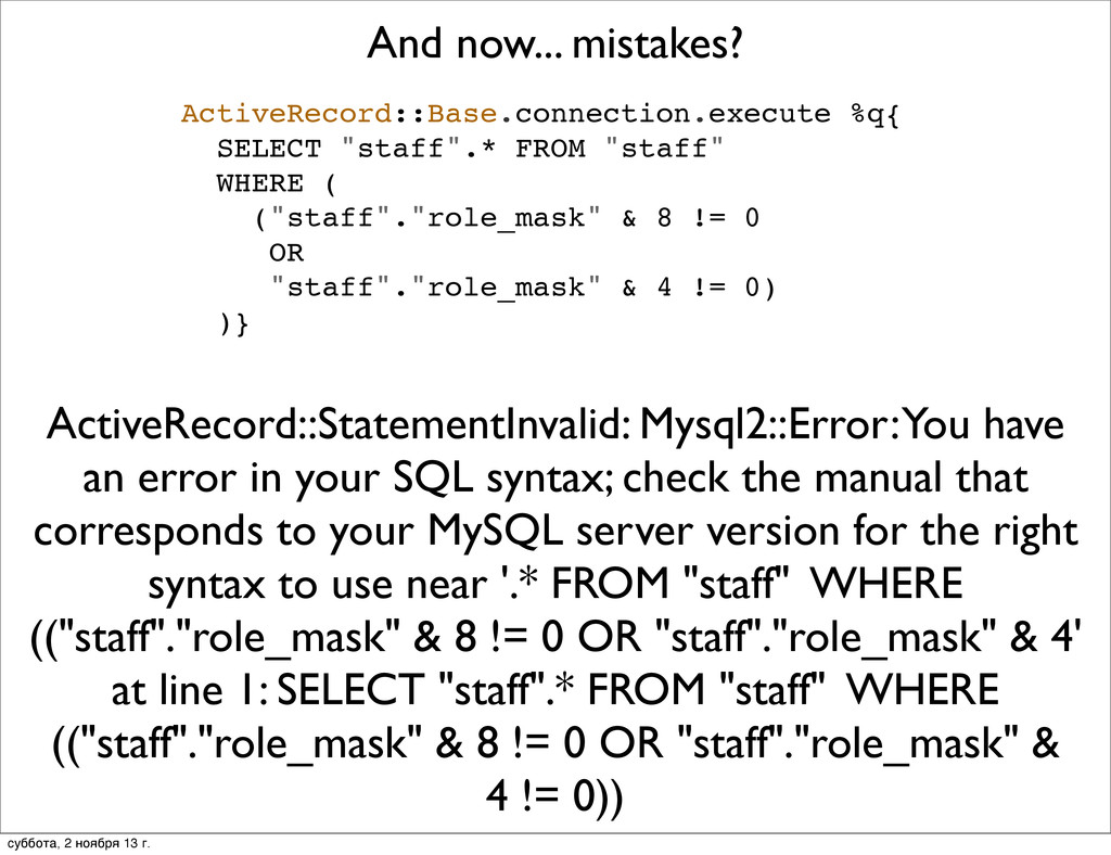 And now... mistakes? ActiveRecord::StatementInv...